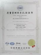 ISO质量管理体系证书
