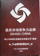 中国商务部颁发最具市场竞争力品牌